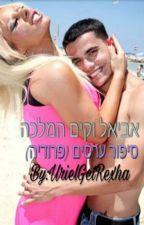 אביאל וקים - סיפור ערסים♥ by UrielGetRexha