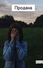 Продана [H.S] by YulyaGofman96