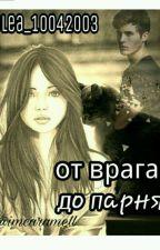 От врага до парня by Olea_10042003