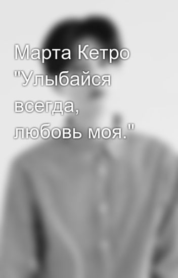 МАРТА КЕТРО УЛЫБАЙСЯ ВСЕГДА ЛЮБОВЬ МОЯ СКАЧАТЬ БЕСПЛАТНО