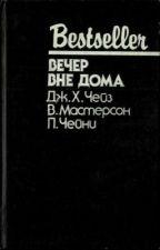 """Джеймс Хэдли Чейз """"Вечер вне дома"""" by Sibilla1"""