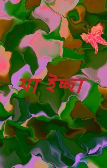 যা ইচ্ছা by avijit3001