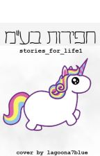 "חפירות בע""מ by stories_for_life1"