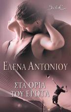 Στα όρια του έρωτα by elenanton5