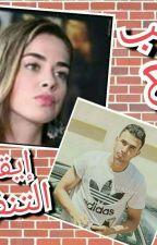 *حب مع ايقاف التنفيذ* by SaraAhmed2710MT