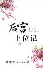 Hậu cung thượng vị kí by yuuta2512