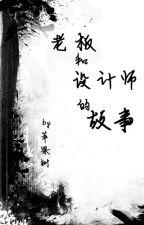 [Đam mỹ] Câu chuyện của Chủ quán và Nhà thiết kế - Bình Quả Thụ Thụ Thụ [Hoàn] by _NTHK_