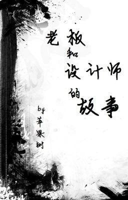 Đọc truyện [Đam mỹ] Câu chuyện của Chủ quán và Nhà thiết kế - Bình Quả Thụ Thụ Thụ [Hoàn]