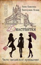 Дилетантки-2. Чисто английское привидение by novakamskaya