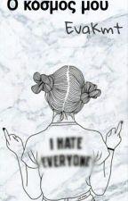 Ο κόσμος μου by EvaKmt