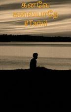 கனவே கலையாதே  #Tamil by muthukumaran007
