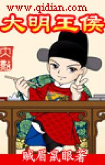 Đại Minh Vương Hầu (大明王侯) FULL