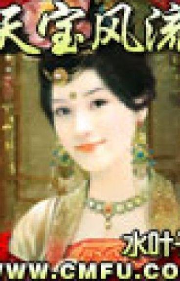 Thiên Bảo Phong Lưu (天宝风流) FULL