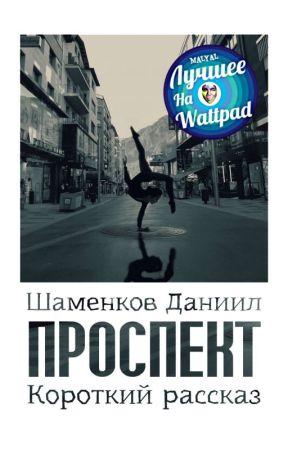 Проспект by ShamenkovDE