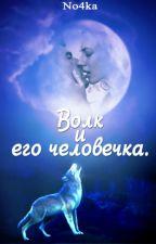 Волк и его человечка. by -Rozali-