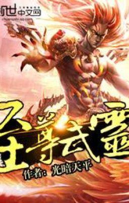 Đọc truyện CHÍ TÔN VŨ LINH - 至尊武灵