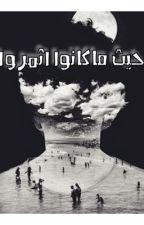 حــــيــثٓ ماكــــانُــو اثــمــــروآ by gln21nt