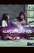 الاغـنـيـه الـمتـوحـشـه / روايات عبير  by safanah_0