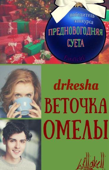 Веточка омелы by drkesha