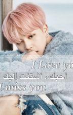 I love u , I miss u || yoonmin by xisugaix
