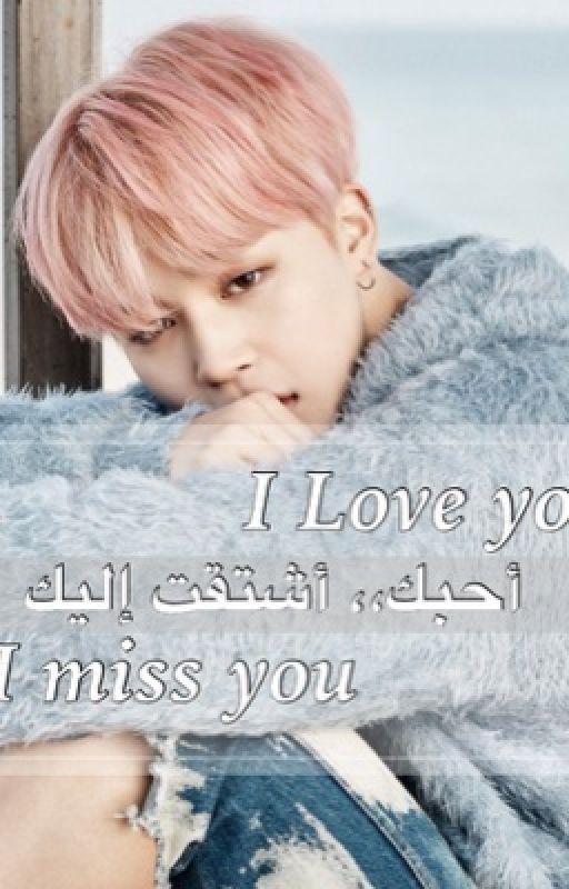 I love u , I miss u ...  by AlHanouf136