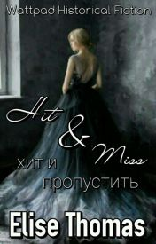 Hit and Miss  (хит и пропустить) by elise_in_wonder