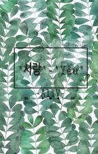 """[AllV](Oneshot tổng hợp) """"사랑...""""-""""Yêu..."""" by DipBi49"""