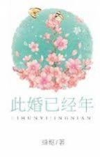Cuộc hôn nhân này đã nhiều năm - Lục Xu by mynhung15111997