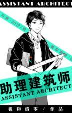 Trợ lý kiến trúc sư - Hi Hòa Thanh Linh by pichan