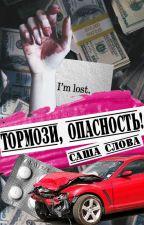 Тормози, опасность! by sasha_slova