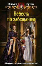 """Ольга Куно """"Невеста по завещанию"""" by BlackCherry001"""