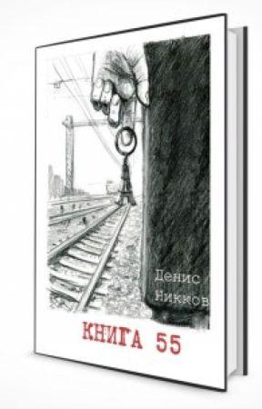 Книга 55 by Denis_Nikkov