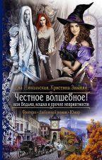 """Никольская Ева """"Честное волшебное! или Ведьма, кошка и прочие неприятности"""" by pechorina_olga"""
