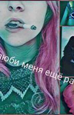 Когда вижу тебя таю♥ by alinka8913