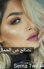 ♡نصائح عن الجمال♡ by Sema_Twil