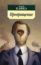 Превращение Франц Кафка by Varechka__