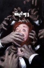 ●♢ذآكرة مبللہ بالوجع♢● by Rahma_elea