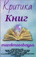 Критика Книг(Открыто) by maretmarabaysa