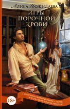 Игры порочной крови by Keksik43