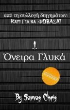 1. Όνειρα Γλυκά by SavvasChrysicopoulos