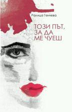 Този път, за да ме чуеш by ViktoriaSpasova4