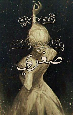 قصصي بقلمي عند صغري by Bisan095