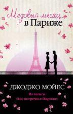 Медовый месяц в Париже by konulkonul