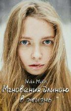 Мгновения  длиною в жизнь  by nika_miln