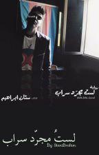 لستُ مجرّد سراب by StaniBrahim