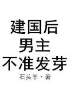 Sau khi kiến quốc, nam chủ không được phép nảy mầm - Thạch Đầu Dương by xavienconvert