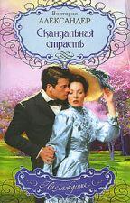 Скандальная страсть by PJ_Lilya99
