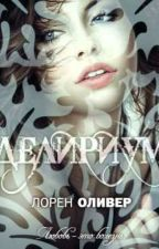 Оливер Лорен : Делириум by catdoc2001