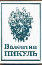 Нечистая Сила - Валентин Пикуль by EvgeniaDryomova