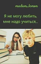 Я не могу любить , мне надо учиться ... by kot_lemon